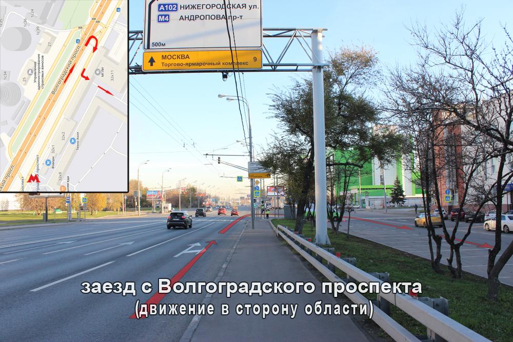 Поворот с Волгоградского проспекта